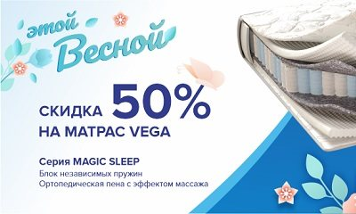 Скидка 50% на матрас Corretto Vega Курган